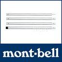 モンベル アルミタープポール280 (4本継) #1122301 [ モンベル mont bell mont-bell | キャンプ用品 |防災・地震・非常・救急 SA]