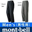 モンベル レイントレッカー パンツ メンズ #1128268 [ モンベル レインウェア メンズ | モンベル mont bell mont-bell | キャンプ用品 雨具 合羽 ]【送料無料】 0824楽天カード分割