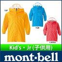 モンベル パックラップ レインコート キッズ #1128284 (子供用 100〜120) [ハイドロブリーズ] (モンベル mont bell のニッチ) mont-bell モンベル キャンプ 用品 オートキャンプ 用品 のニッチ![雨具]