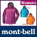 mont-bell モンベル サンダーパス ジャケット Women's #1128345[nocu] 送料無料