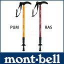 [ モンベル montbell mont-bell 登山 ポール トレッキングポール ステッキスティック Tグリップ マウンテンステッキ]