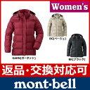モンベル トラベルダウンパーカ レディース #1101369 [ モンベル ダウンジャケット 女性用 | モンベル ダウン | モンベル ダウンパーカー | モンベル montbell mont bell mont-bell ]【送料無料】[13FWcc][TX]