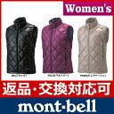 モンベル U.L.ダウンベスト レディース #1101380 [ モンベル montbell mont bell mont-bell | モンベル ダウン ダウンジャケット | モンベル ダウンベスト | アウトドア キャンプ 関連用品]【送料無料】[13FWcc][TX]