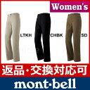 モンベル ライトトレッキングパンツ Women's #1105460 [ モンベル mont bell mont-bell | モンベル トレッキング トレッキングパンツ レディース | 登山 トレッキング 関連商品]【送料無料】[sc]