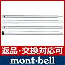 モンベル アルミタープポール240 (4本継) #1122302 [ モンベル mont bell mont-bell |防災・地震・非常・救急 SA| キャンプ用品 ]