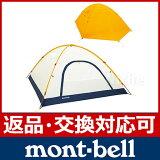 モンベル ステラリッジテント 3型 [サンライトイエロー(SUYL)] #1122422 [ モンベル montbell mont-bell | モンベル テント | テント モンベル  | モンベル