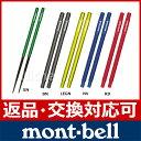 モンベル スタックイン 野箸 #1124186 [ モンベル mont bell mont-bell | 携帯箸 マイ箸 | 携帯 箸 | 箸 ケース ]