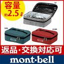 【返品・交換対応可】モンベル クーラーボックス 2.5L [ モンベル montbell mont-bell | クーラーバッグ クーラーBOX ]モンベル クーラーボックス 2.5L [ Cooler Box 2.5L ] モンベル mont bell のニッチ mont-bell [ クーラーバッグ クーラーBOX ] クーラーボックス モンベル キャンプ 用品 オートキャンプ 用品 のニッチ!