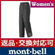 モンベル レインウェア サンダーパス パンツ Women's #1128347 [ モンベル mont-bell | モンベル レインウェア | レイン パンツ |レディース ウェア] 0824楽天カード分割