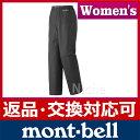モンベル レインウェア サンダーパス パンツ Women's #1128347 [ モンベル mont-bell | モンベル レインウェア | レイン パンツ |レディース ウェア][nocu]