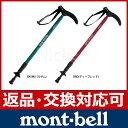 【返品・交換対応可】[ モンベル montbell mont-bell 登山 ポール トレッキングポール ステッキスティック ]