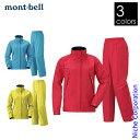 [ モンベル mont bell mont-bell | モンベル レインスーツ レディース ][雨具 レインウェア]モンベルハイドロブリーズ レインウエア Women's #1128298 [ レインウェア 上下 | レインスーツ レディース | レインウエア | キャンプ 用品 オートキャンプ 用品 | 山ガール | 雨具 | モンベル mont bell mont-bell ]