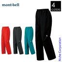 モンベル mont-bell ストームクルーザー パンツ Women's #1128536 女性用 レディース nocu