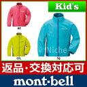【週末クーポン!】モンベル ライトシェル ジャケット Kid's 100-120 #1106512