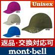 モンベル GORE-TEX メドーキャップ #1128509