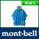 モンベル トレッキング レインポンチョ Kid's 125-155 (スカイブルー) #1128285(SKB)