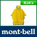 モンベル トレッキング レインポンチョ Kid's 125-155 (イエロー) #1128285(YL)