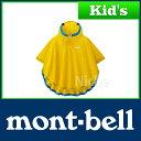 【エントリーでポイント10倍 6/25 20-24時限定】モンベル トレッキング レインポンチョ Kid's 95-125 (イエロー) #1128286(YL)