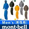 モンベル(montbell)スーパーハイドロブリーズ レインウェア Men's【男性用】 #1128466上下セットレインウェア (レインウェア の モンベル mont bell) mont-bell [P10]【送料無料】 【smtb-F】 モンベル キャンプ用品 のニッチ