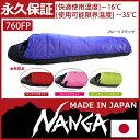 ナンガ オーロラ 750 DX (760FP) [ レギュラー / ショート ] [ nanga ナンガ オーロラ 750 | ナンガ シュラフ 冬用 | シュラフ 寝袋 | キャンプ オートキャンプ | ナンガ ][nocu]