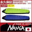 ナンガ オーロラ 600 DX (760FP) [ ロング ] [ nanga ナンガ オーロラ 600 | ナンガ シュラフ 冬用 | シュラフ 寝袋 | キャンプ オートキャンプ | ナンガ 送料無料 ][P10]