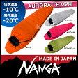 ナンガ オリジナルオーロラライト 750STD [ レギュラー ] [ NANGA ナンガ シュラフ ダウン | ナンガ 寝袋 ]【送料無料】