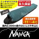 ナンガ ニッチオリジナルシュラフ オーロラ 600DX (ダークグリーン/ブラック) レギュラーサイズ ダウンシュラフ [ 寝袋 ]