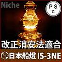 【即納】【復刻版】ニッセン(日本船燈)石油ストーブ ゴールドフレーム 波なしホヤタイプ IS-3NE