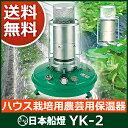 農芸用保温器 YK-2 [ ハウス栽培 用 農芸 用 保温器 を ビニールハウス 温室 に! ]【送料無料】