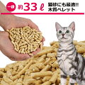 猫砂としても! 木質ペレット 20kg 1袋 ペレットストーブ燃料 猫砂 砂 ネコ砂 ねこ砂 システムトイ...