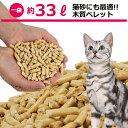 猫砂としても! 木質ペレット(ペレットストーブ燃料)20kg(1袋) [ 猫砂 砂 ネコ砂 ねこ砂 システムトイレ ]