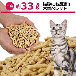 <strong>猫砂</strong>としても! 木質ペレット(ペレットストーブ燃料)20kg(1袋) [ <strong>猫砂</strong> 砂 ネコ砂 ねこ砂 システムトイレ ]