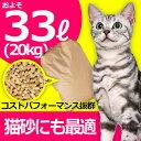 猫砂としても! 木質ペレット(ペレットストーブ燃料)20kg(1袋) [ 猫砂 砂 ネコ砂 ねこ砂 システムトイレ ] 送料無料