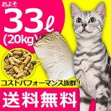 【】猫砂としても! 木質ペレット(ペレットストーブ燃料)20kg(1袋) [ 猫砂 激安 猫砂 ネコ砂 ねこ砂 システムトイレ ]