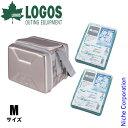 ロゴス クーラーボックス ハイパー氷点下クーラーM+倍速凍結 氷点下パックM×2個お買い得3点セット