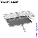 ユニフレームクッカーfanマルチロースターキャンプトースト焼きアウトドアフォールディングトースター