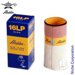 替え芯 タイプ 16LP アラジンストーブ アラジン ブルーフレームヒーター用 (アラジン<strong>石油ストーブ</strong> ブルーフレームヒーター用 替芯 しん ストーブ 芯 )