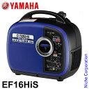 入荷しました! ヤマハ 発電機 EF16HiS 発電機ヤマハ 新品・オイル充填試運転済 インバーター...