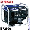 入荷しました! ヤマハ 発電機 EF2500i インバーター 発電機 非常用電源 小型 家庭用 オイル充填試運転済