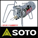 SOTO ( 新富士バーナー ) レギュレーターストーブ [ ST-310 ] [ 新富士バーナー shinfuji burner soto レギュレーターストーブ | soto バーナー | 新富士バーナー ガス | ストーブ ワンバーナー | シングルバーナー ガスバーナー ]