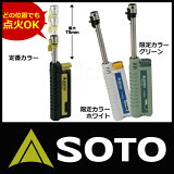 SOTO ( ���ٻΥС��ʡ� ) ���饤�ɥ����ȡ��� [ ST-480 | ST-480WH | ST-480GR ] [ ���ٻΥС��ʡ� shinfuji burner soto | soto �С��ʡ� | soto ���ȡ��� ]