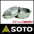 SOTO (新富士バーナー) ステンレスダッチオーブン 10インチ デュアル [ ST-910DL ]