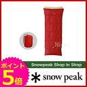 ◆未定◆スノーピーク セパレートオフトン 1200 [ BDD-102 ] [防災・地震・非常・救急 SA  スノー ピーク ShopinShop   キャンプ...