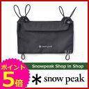 スノーピーク キャンプポケット [ BG-005 ] [ snow peak スノーピーク ][P5]【廃番】