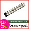 スノーピーク アイアングリルテーブル 300脚セット [ CK-109 ] [ SNOW PEAK スノー ピーク ShopinShop | スノーピーク igt アイアングリルテーブル 用品 | キャンプ 用品 オートキャンプ 用品][P5]
