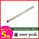 スノーピーク アイアングリルテーブル 830脚セット [ CK-114 ] [ スノー ピーク ShopinShop   スノーピーク igt アイアングリルテーブ..