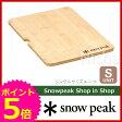 スノーピーク アイアングリルテーブル・ウッドテーブル(S)竹 [ CK-125T ] [ スノー ピーク ShopinShop | スノーピーク アイアングリルテーブル igt 用品 | キャンプ 用品 オートキャンプ 用品| SNOW PEAK ][P5]
