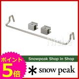 スノーピーク アイアングリルテーブル レールジョイントハンガーセット [ CK-128 ] [ snow peak スノー ピーク ShopinShop | キャンプ 用品 オート