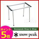 スノーピーク IGTフレーム 660脚セット [ CK-145 ] [ スノー ピーク snow peak ShopinShop | キャンプ 用品 オートキャ...