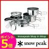 スノーピーク パーソナルクッカーNo.3 [ CS-073 ] [ スノー ピーク ShopinShop | キャンプ 用品 オートキャンプ 用品| SNOW PEAK ][P5]
